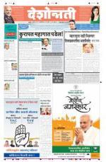 10th Oct Hingoli Parbhani - Read on ipad, iphone, smart phone and tablets.