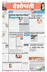 10th Oct Nanded - Read on ipad, iphone, smart phone and tablets.