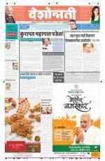 10th Oct Amravati - Read on ipad, iphone, smart phone and tablets.