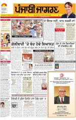 Amritsar : Punjabi jagran News : 10th October 2014 - Read on ipad, iphone, smart phone and tablets.