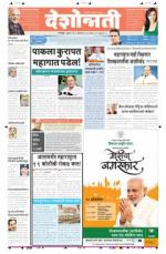10th Oct Nagpur - Read on ipad, iphone, smart phone and tablets.