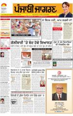 Jalandhar : Punjabi jagran News : 10th October 2014 - Read on ipad, iphone, smart phone and tablets.