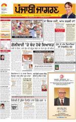 Jalandhar Dehat : Punjabi jagran News : 10th October 2014 - Read on ipad, iphone, smart phone and tablets.