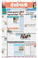 10th Oct Akola - Read on ipad, iphone, smart phone and tablets.
