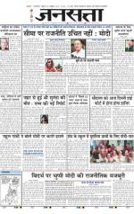 Jansatta, Hindi, 10/10/2014 - Read on ipad, iphone, smart phone and tablets.