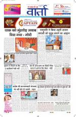 10-10-2014 Hindi - Read on ipad, iphone, smart phone and tablets.