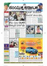 October, 11, 2014, Bangalore - Read on ipad, iphone, smart phone and tablets.