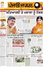Sangrur\Barnala : Punjabi jagran News : 11th October 2014 - Read on ipad, iphone, smart phone and tablets.