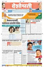 11th Oct Nanded - Read on ipad, iphone, smart phone and tablets.