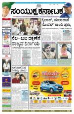 october 11, 2014, Hubli - Read on ipad, iphone, smart phone and tablets.