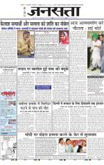 Jansatta, Hindi, 11/10/2014 - Read on ipad, iphone, smart phone and tablets.