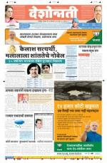 11th Oct Nagpur - Read on ipad, iphone, smart phone and tablets.