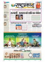 11th Oct Rashtraprakash - Read on ipad, iphone, smart phone and tablets.