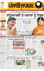 Jalandhar : Punjabi jagran News : 11th October 2014 - Read on ipad, iphone, smart phone and tablets.