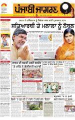 Jalandhar Dehat  : Punjabi jagran News : 11th October 2014 - Read on ipad, iphone, smart phone and tablets.
