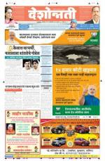11th Oct Akola - Read on ipad, iphone, smart phone and tablets.