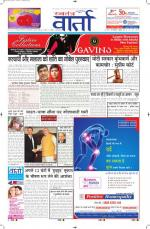 11-10-2014 Hindi - Read on ipad, iphone, smart phone and tablets.