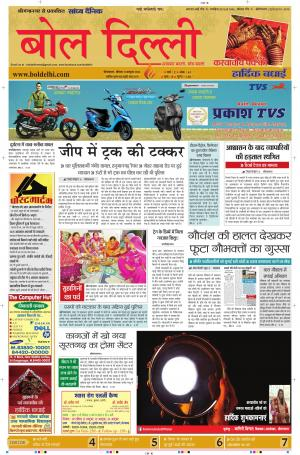 bol delhi evening - Read on ipad, iphone, smart phone and tablets.