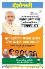 12th Oct Nagpur - Read on ipad, iphone, smart phone and tablets.