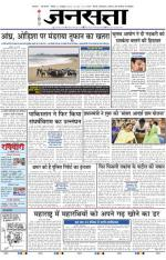 Jansatta, Hindi, 12/10/2014 - Read on ipad, iphone, smart phone and tablets.