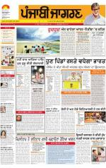 Jalandhar : Punjabi jagran News : 12th October 2014 - Read on ipad, iphone, smart phone and tablets.