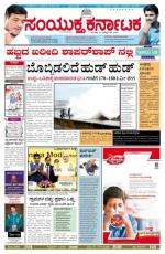 october 12, 2014, Hubli - Read on ipad, iphone, smart phone and tablets.