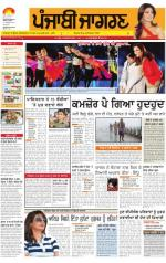 Doaba : Punjabi jagran News : 13th October 2014 - Read on ipad, iphone, smart phone and tablets.