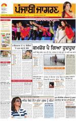 Tarantaran : Punjabi jagran News : 13th October 2014 - Read on ipad, iphone, smart phone and tablets.
