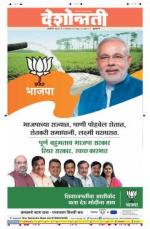 13th Oct Buldhana - Read on ipad, iphone, smart phone and tablets.
