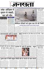 Jansatta, Hindi, 13/10/2014 - Read on ipad, iphone, smart phone and tablets.