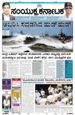 Oct,13,2014,Hubli - Read on ipad, iphone, smart phone and tablets.