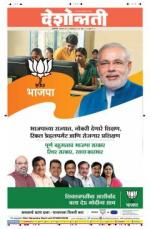 13th Oct Akola - Read on ipad, iphone, smart phone and tablets.