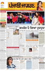 Jalandhar : Punjabi jagran News : 13th October 2014 - Read on ipad, iphone, smart phone and tablets.