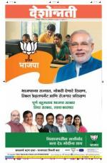 13th Oct Nagpur - Read on ipad, iphone, smart phone and tablets.