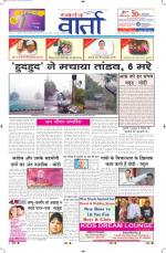 13-10-2014 Hindi - Read on ipad, iphone, smart phone and tablets.