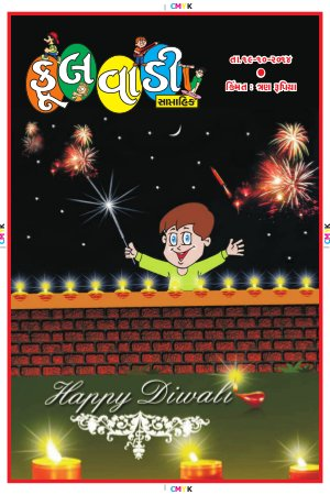 Diwali Issue