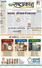 14th Oct Rashtraprakash - Read on ipad, iphone, smart phone and tablets.