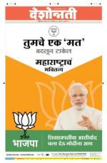14th Oct Jalgaon - Read on ipad, iphone, smart phone and tablets.