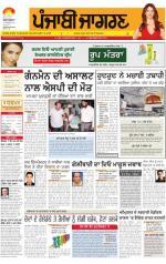Sangrur\Barnala : Punjabi jagran News : 14th October 2014 - Read on ipad, iphone, smart phone and tablets.