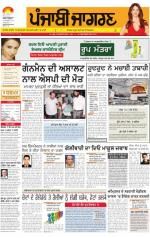 Amritsar : Punjabi jagran News : 14th October 2014 - Read on ipad, iphone, smart phone and tablets.