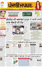Jalandhar : Punjabi jagran News : 14th October 2014 - Read on ipad, iphone, smart phone and tablets.