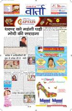14-10-2014 Hindi - Read on ipad, iphone, smart phone and tablets.