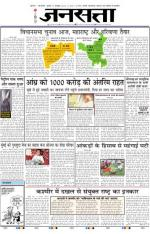 Jansatta, Hindi, 15/10/2014 - Read on ipad, iphone, smart phone and tablets.