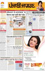 Amritsar  : Punjabi jagran News : 15th October 2014 - Read on ipad, iphone, smart phone and tablets.