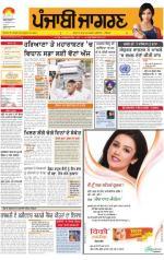 Bathinda : Punjabi jagran News : 15th October 2014 - Read on ipad, iphone, smart phone and tablets.