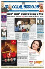 Oct,16,2014,Hubli - Read on ipad, iphone, smart phone and tablets.