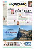 15th Oct Rashtraprakash - Read on ipad, iphone, smart phone and tablets.