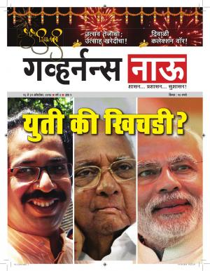 Governancenow Marathi Volume 2  issue 1 - Read on ipad, iphone, smart phone and tablets.