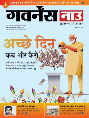 Governancenow Hindi Volume 2 issue 5