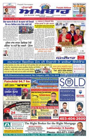 Punjabi Akhbaar 1 Aug 2014